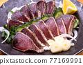 烤鰹魚 77169991