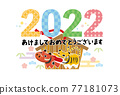new year's card, tiger, tigers 77181073