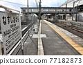 나스시오 바라 역 77182873
