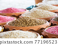 Seed 77196523