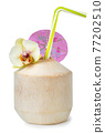 peeled coconut with straw on white background 77202510
