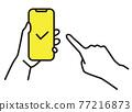 手機 智能手機 智慧型手機 77216873