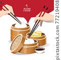 Dim sum menu set Asian food vector illustration 77219408