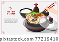 Sukiyaki in hot pot at restaurant, Hand holding chopsticks eating Shabu, vector illustration 77219410