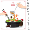 Sukiyaki in hot pot at restaurant, Hand holding chopsticks eating Shabu, vector illustration 77219412
