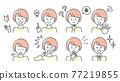 Female facial expression set 77219855