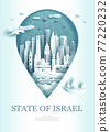 Vector illustration pin point symbol. Travel state of israel architecture. 77220232