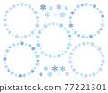 雪花 框架 幀 77221301