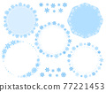 雪花 框架 幀 77221453