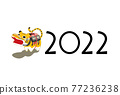 new year's card, new year, 2022 77236238