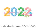 new year's card, new year, 2022 77236245