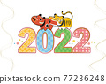 new year's card, new year, 2022 77236248