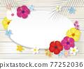花朵 花 花卉 77252036