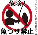 痕跡 符號 禁止 77254801