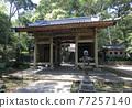 高知縣 寺院 門 77257140