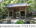 高知縣 寺院 門 77257141
