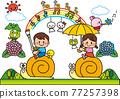 兒童 孩子 小孩 77257398