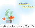 夏季賀卡 金魚 夏天 77257824