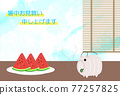 夏季賀卡 蚊香 西瓜 77257825