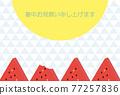 夏季賀卡 西瓜 夏天 77257836