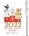 new year's card, vector, vectors 77267761
