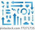 파란색 화살표 세트 마크 커서 세트 77271735