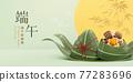 3d Duanwu Festival food banner 77283696