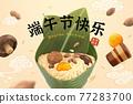 Duanwu cuisine and food ingredients 77283700