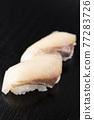 壽司 握壽司 生魚片 77283726