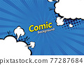 Retro comic background halftone dots, with cloud cartoon pop art style. Vector illustration on blue 77287684