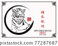 Chinese new year 2022, year of the tiger with red tiger head lying in the chinese pattern circle frame Isolated on white background. Chinese text translation: happy new year 2022, year of the Tiger 77287687