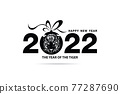 Happy new year 2022 year tiger black and white line drawing is in numbers 2022 for poster, brochure, banner, invitation card vector illustration isolated on white background. 77287690