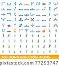 100 construction icons set, cartoon style 77293747