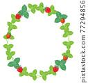 草莓框架 77294856