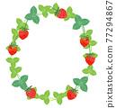 草莓框架 77294867