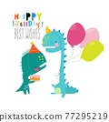Birthday Card with cute Dinosaurs celebrating Holiday 77295219
