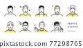 男人 男 男性 77298765
