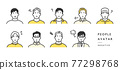 男人 男 男性 77298768