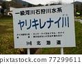 河 廣告牌 告示牌 77299611