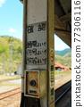 鐵路 駅 站 77306116