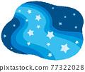 은하수 77322028