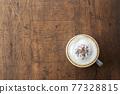 熱奶咖啡 77328815