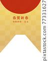 新年賀卡 賀年片 賀年卡 77331627
