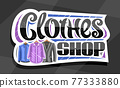 Vector signage for Clothes Shop 77333880