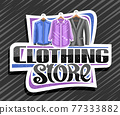 Vector logo for Clothing Store 77333882