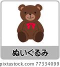 毛絨玩具垃圾分類圖 77334099
