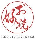 日式燒餅 字母 信 77341346