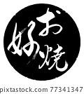 日式燒餅 字母 信 77341347