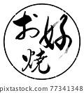 日式燒餅 字母 信 77341348