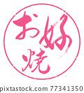 日式燒餅 字母 信 77341350